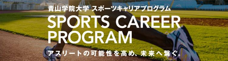 スポーツキャリアプログラム
